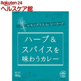 【訳あり】ハーブ&スパイスを味わうカレー レモングラス loves シーフード(180g)