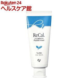 Ci NEW リカル 薬用ジェル歯みがき フッ素濃度1450ppm トゥーミント(70g)【Ci(シーアイ)】