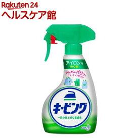 アイロン用キーピング 洗濯のり ハンディスプレー(400ml)【キーピング】