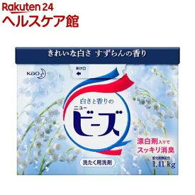 ニュービーズ 粉末 洗濯洗剤 特大(1.41kg)【ニュービーズ】[洗浄 消臭 部屋干し]