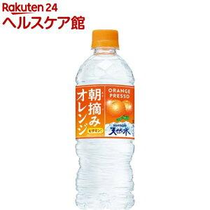 サントリー 朝摘みオレンジ&サントリー天然水(540ml*24本)【サントリー天然水】