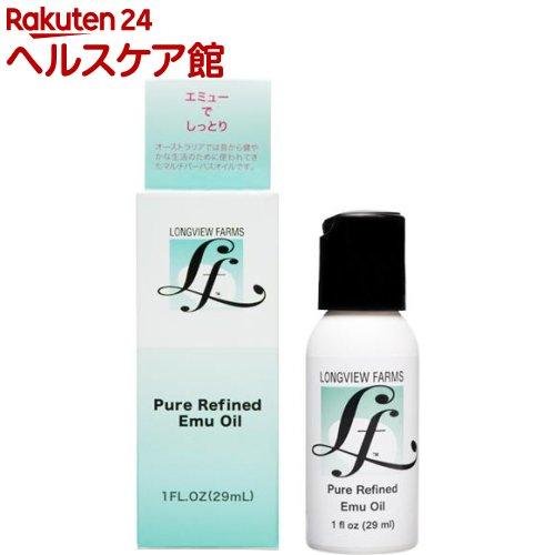 LVF ピュア エミューオイル(29mL)【LVF】