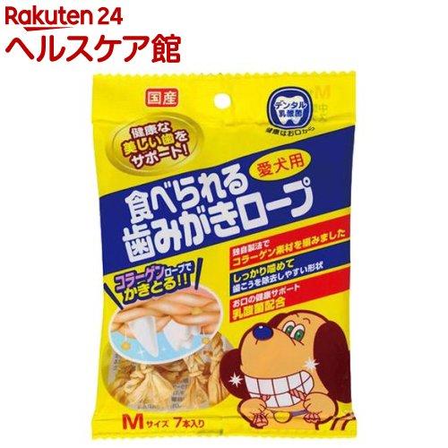 愛犬用 食べられる歯みがきロープ お徳用 Mサイズ(7本入)【歯みがきロープシリーズ】