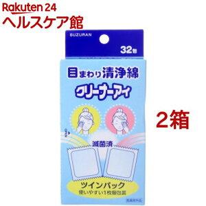 目の周り洗浄綿 クリーナーアイ(32包*2コセット)