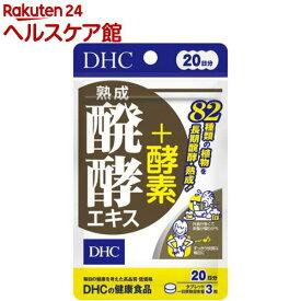 DHC 熟成醗酵エキス+酵素 20日(60粒)【DHC サプリメント】