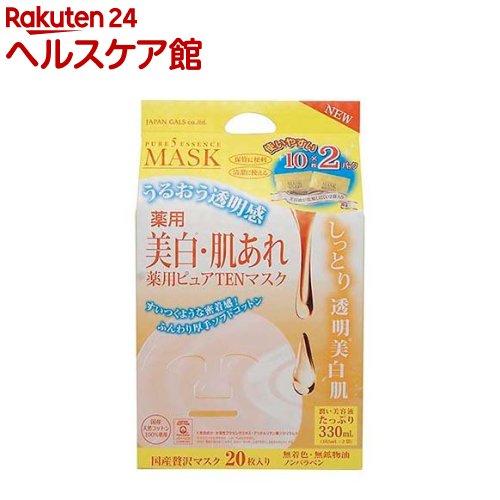 ピュアファイブエッセンスマスク 薬用ピュアTENマスク 美白・肌あれ(10枚入*2パック)【ピュアファイブ】