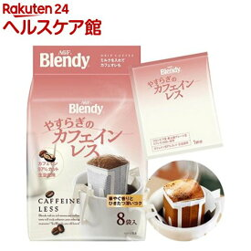 ブレンディ ドリップパック やすらぎのカフェインレス(8杯分)【more30】【ブレンディ(Blendy)】[コーヒー]
