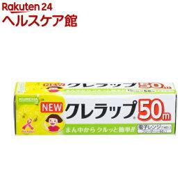 NEWクレラップ ミニミニ 15cm*50m(1コ入)【more30】【ニュークレラップ】