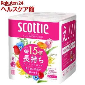 スコッティ フラワーパック 1.5倍長持ち トイレットペーパー 37.5m ダブル(8ロール)【スコッティ(SCOTTIE)】