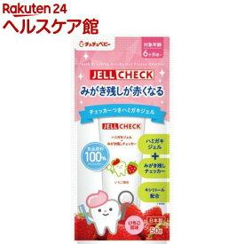 チュチュベビー ジェルチェック いちご(50g)【チュチュベビー】