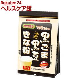 山本漢方 黒ごま 黒豆きな粉(200g*2)【山本漢方】