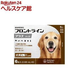 【動物用医薬品】フロントラインプラス 犬用 L 20〜40kg未満(6本入)【フロントラインプラス】