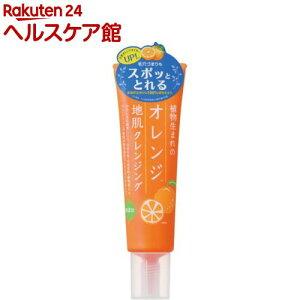 植物生まれのオレンジ地肌クレンジングN(130g)【植物生まれ】