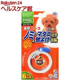 アース 薬用 ノミ・マダニとり&蚊よけ首輪 子犬用(1コ入)