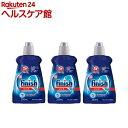フィニッシュ リンス(250ml*3コセット)【slide_e6】【フィニッシュ(食器洗い機用洗剤)】