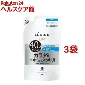 ルシード 薬用デオドラントボディウォッシュ つめかえ用(380mL*3コセット)【ルシード(LUCIDO)】
