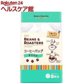 ビーンズ&ロースターズ コーヒーバッグ まろやか(8杯分)
