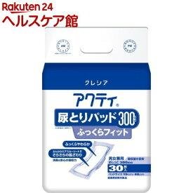 アクティ 尿とりパッド 300 ふっくらフィット(30枚入)【アクティ】