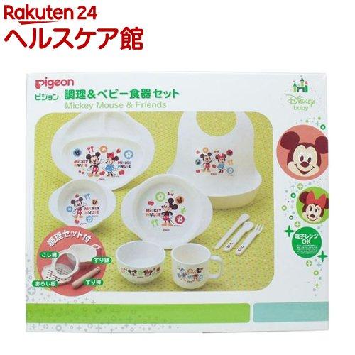 ピジョン 調理&ベビー食器セット ミッキー&フレンズ(1セット)【送料無料】