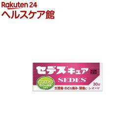 【第(2)類医薬品】セデスキュア(セルフメディケーション税制対象)(30錠)【セデス】