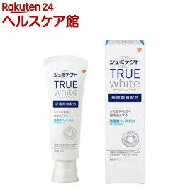 薬用シュミテクト トゥルーホワイト(1450ppm)知覚過敏予防 歯磨き粉(80g)【シュミテクト】