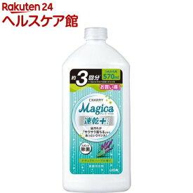 チャーミーマジカ 速乾+ ナチュラルハーブの香り 詰替(570ml)【チャーミー】