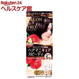 サロンドプロ 白髪用 ヘアマニキュア・スピーディ 6 ダークブラウン(1セット)【サロンドプロ】
