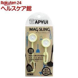 アピュイ マグスリング イエロー(1セット)【アピュイ(APYUI)】
