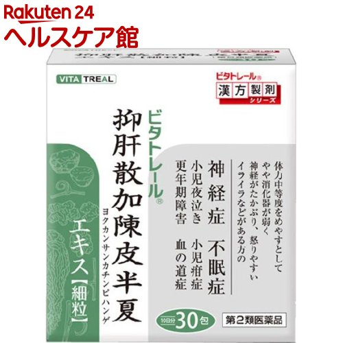 【第2類医薬品】ビタトレール 抑肝散加陳皮半夏エキス 細粒(30包)【ビタトレール】
