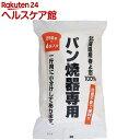 北海道産 春よ恋 100% パン焼器専用粉(250g*4袋入)
