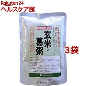 コジマフーズ 玄米葛粥(200g*3コセット)【陰陽ライフ】
