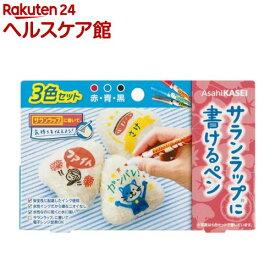 サランラップに書けるペン 3色(赤、青、黒)セット(1セット)【サランラップ】