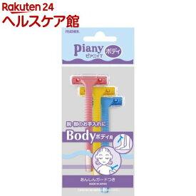 ピアニィ・T ボディ用 PI-T(3本入)【more30】【ピアニィ(Piany)】