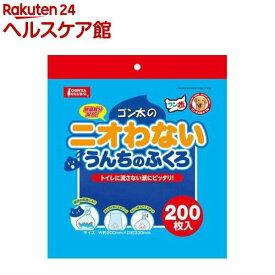 ニオわないうんちのふくろ(200枚入)