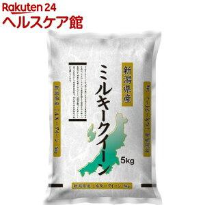新潟県産ミルキークイーン(5kg)