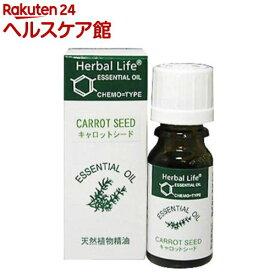 エッセンシャルオイル キャロットシード(10mL)【生活の木 エッセンシャルオイル】