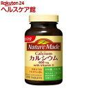 ネイチャーメイド カルシウム(200粒入)【ネイチャーメイド(Nature Made)】