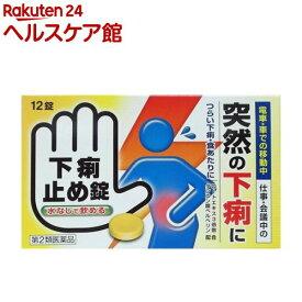 【第2類医薬品】下痢止め錠 クニヒロ(12錠)【more30】【クニヒロ】