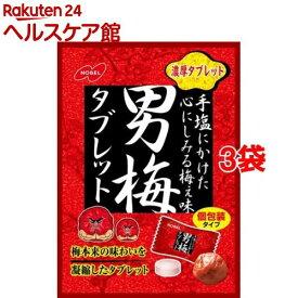 ノーベル製菓 男梅 タブレット(55g*3袋セット)【男梅】