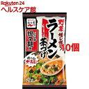 野菜増し増し!ラーメン茶づけ ピリ辛担々麺風(2袋入*10コセット)【永谷園】