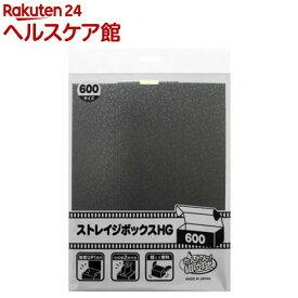 アンサー ストレイジボックス HG 600 ANS-TC017(1コ入)