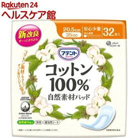 アテント コットン100% 自然素材パッド 安心少量(32枚入)【アテント】