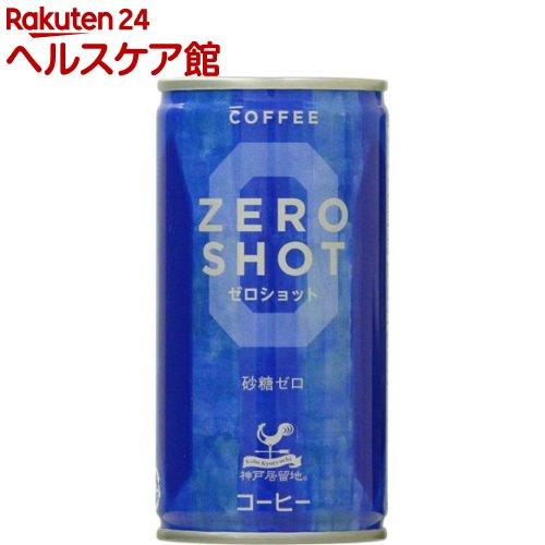 神戸居留地 ゼロショットコーヒー(185g*30本入)【神戸居留地】