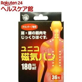 ユニコ 磁気バン 180(36粒入)【ユニコ】