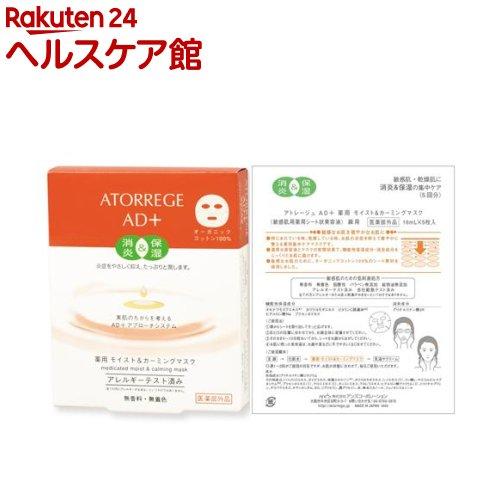 アトレージュ AD+ 薬用 モイスト&カーミングマスク(16mL*5枚入)【アトレージュ AD+(アトレージュエーディープラス)】