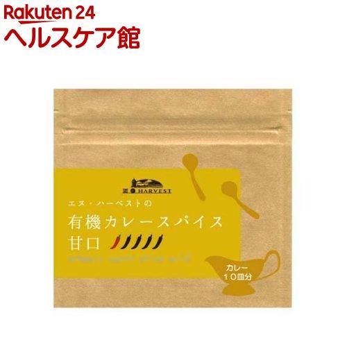 カレーミックス甘口(25g)【N・HARVEST(エヌ・ハーベスト)】