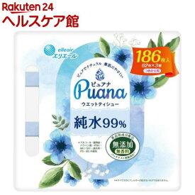 エリエール Puana(ピュアナ) ウエットティシュー 純水99% つめかえ用(62枚*3個入)【エリエール】