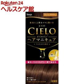 シエロ オイルインヘアマニキュア ライトブラウン(100g+3g+10g)【シエロ(CIELO)】[白髪隠し]