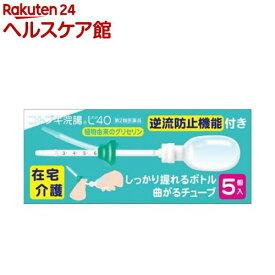 【第2類医薬品】コトブキ浣腸 L40(40g*5コ入)【コトブキ浣腸】