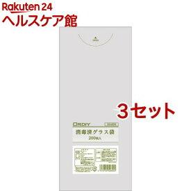オルディ 消毒済グラス袋(200枚入*3セット)【オルディ】